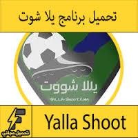 تحميل برنامج يلا شوت للكمبيوتر Yalla Shoot لمشاهدة جميع المباريات العالمية