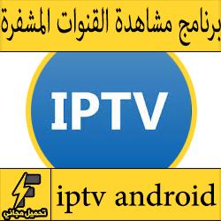 تحميل برنامج iptv لمشاهدة القنوات المشفرة للاندرويد 2016 على النت مجانا بدون تقطيع