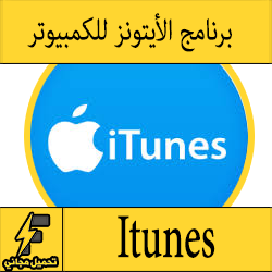 تحميل برنامج الايتونز للكمبيوترعربي ويندوز 7-8-10 اخر اصدار من موقع ابل