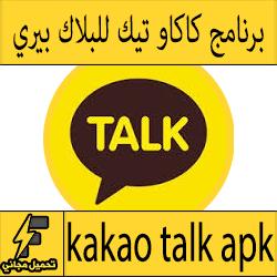 تحميل برنامج كاكاو توك kakao talk للبلاك بيري مجانا للمكالمات المجانية