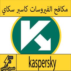 تحميل برنامج كاسبر سكاي للكمبيوتر والاندرويد والايفون عربي مجانا 2016