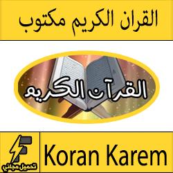 تحميل القران الكريم مكتوب - المصحف كتابة