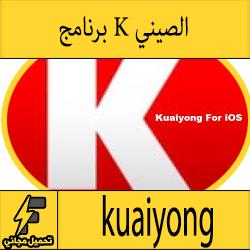 تحميل برنامج k الصيني متجر kuaiyong لتحميل التطبيقات المدفوعة