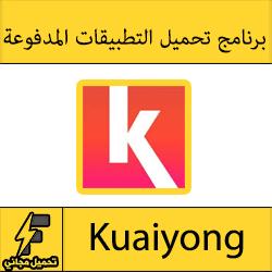 تحميل برنامج kuaiyong الصيني للاندرويد برابط مباشر 2016