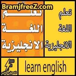 تحميل تطبيق تعلم اللغة الانجليزية بسهولة للاندرويد مجانا
