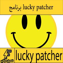 تحميل برنامج lucky patcher للاندرويد والايفون والايباد وللكمبيوتر