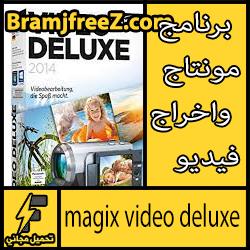 تحميل برنامج مونتاج الفيديو الإخراج والمونتاج جديد مجانا