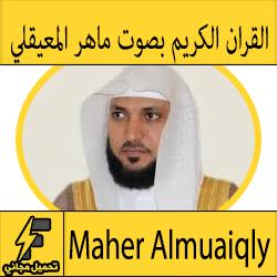 تحميل القران الكريم mp3 بصوت ماهر المعيقلي كامل مجانا