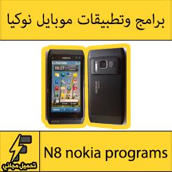 تحميل برامج نوكيا n8 الاصلية مجانا