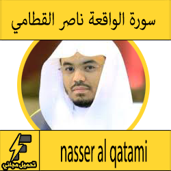تحميل قران mp3 ناصر القطامي