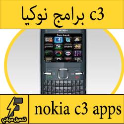 تحميل برامج نوكيا c3-00 , c3-00 افضل واجمل برامج nokia c3 apps مجانا