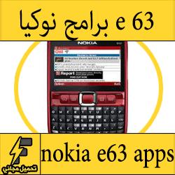 تحميل برامج والعاب لموبايل نوكيا e63 مجانا nokia e63 apps