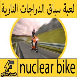 تحميل لعبة الدراجات النارية للكمبيوتر والاندرويد وللايفون مجانا