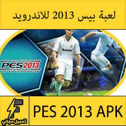 تحميل لعبة بيس 2013 للاندرويد مجانا كاملة apk برابط مباشر