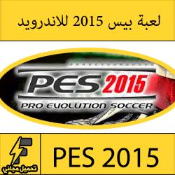 تحميل لعبة بيس 2015 للاندرويد مجانا كاملة apk برابط مباشر