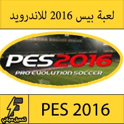 تحميل لعبة بيس 2016 للاندرويد مجانا كاملة apk برابط مباشر