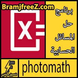 تطبيق لإجراء عمليات حسابية باستخدام كاميرا هاتفك الاندرويد