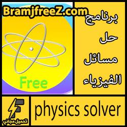 تحميل برنامج حل مسائل الفيزياء للاندرويد مجانا