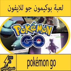 "تحميل لعبة بوكيمون جو للايفون وللايباد pokémon go ""بوكيمون قو"""