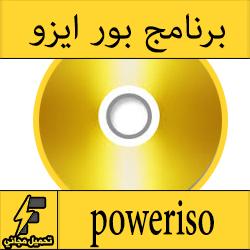 تحميل برنامج power iso 2016 مضغوط للكمبيوتر لتشغيل الالعاب ونسخ وحرق الاسطوانات برابط واحد مباشر
