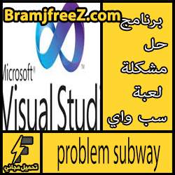 تحميل برنامج حل مشكلة تشغيل لعبة صب واى للكمبيوتر مجانا