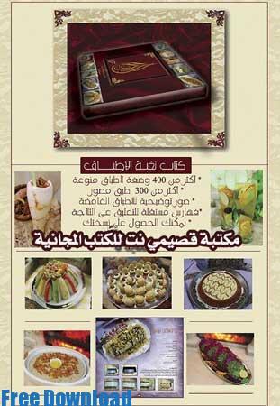 تحميل كتاب النخبة للطبخ pdf