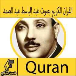 تحميل القران الكريم mp3 بصوت عبد الباسط عبد الصمد كامل مجانا