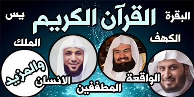 تحميل قران بصوت السديس mp3 مجانا