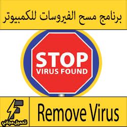 تحميل برنامج مسح الفيروسات من جهاز الكمبيوتر او اللاب توب مجانا 2016