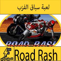 تحميل لعبة road rash كاملة ميديا فاير للكمبيوتر مجانا لويندوز