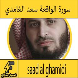 تحميل ادعية سعد الغامدي mp3