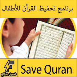 تحميل برنامج تحفيظ القرآن الكريم للأطفال المصحف المعلم بالتكرار مجانا للكمبيوتر