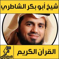 تحميل القران بصوت ادريس ابو بكر mp3