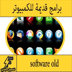 تحميل برامج قديمة للكمبيوتر - إصدارات قديمة مجانا