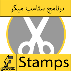 تحميل برنامج ستامب ميكر صانع الاختام العربية مجانا stamp