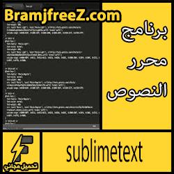تحميل برنامج sublime text 3 برابط مباشر مجانا