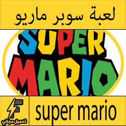تحميل لعبة سوبر ماريو للبلاك بيري رابط مباشر مجانا
