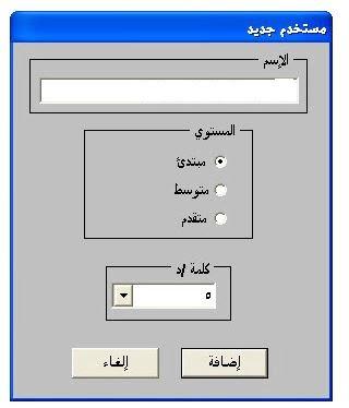 تحميل برنامج صخر مدرب الطباعة لتعليم الكتابة السريعة عربي كامل مجانا