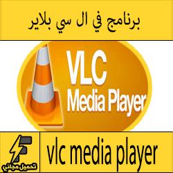 تحميل برنامج VLC Media Player عربي مجانا جديد كامل برابط مباشر