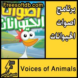voices of animals