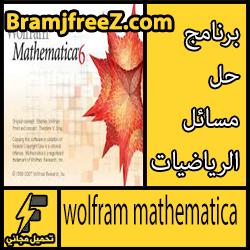 تحميل برنامج لحل مسائل الرياضيات بالعربي مجانا