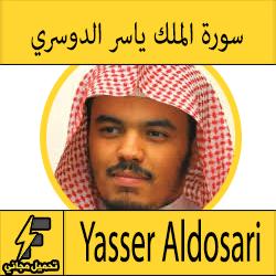 تحميل قران ياسر الدوسرى mp3