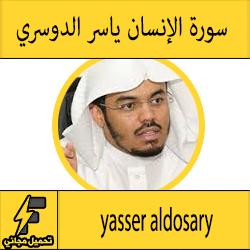 تحميل مصحف ياسر الدوسري mp3